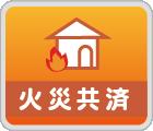 山形県民共済|火災共済お申込みはこちらから