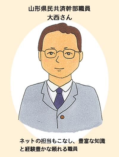 山形県民共済|幹部職員 大西副本部長さん