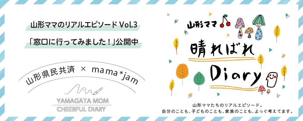 山形県民共済|山形ママ 晴ればれDiary