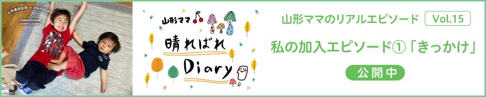 山形県民共済 山形ママ 晴ればれDiary