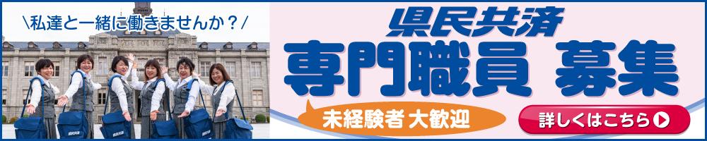 山形県民共済 普及職員募集