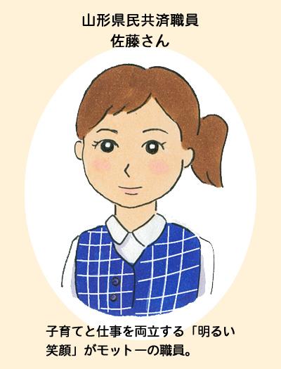 山形県民共済|職員 佐藤あゆさん