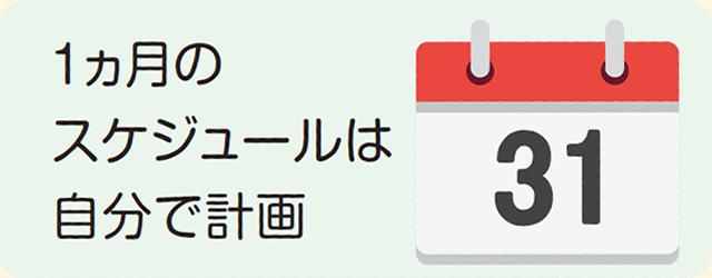 山形県民共済 1か月のスケジュールは自分で計算