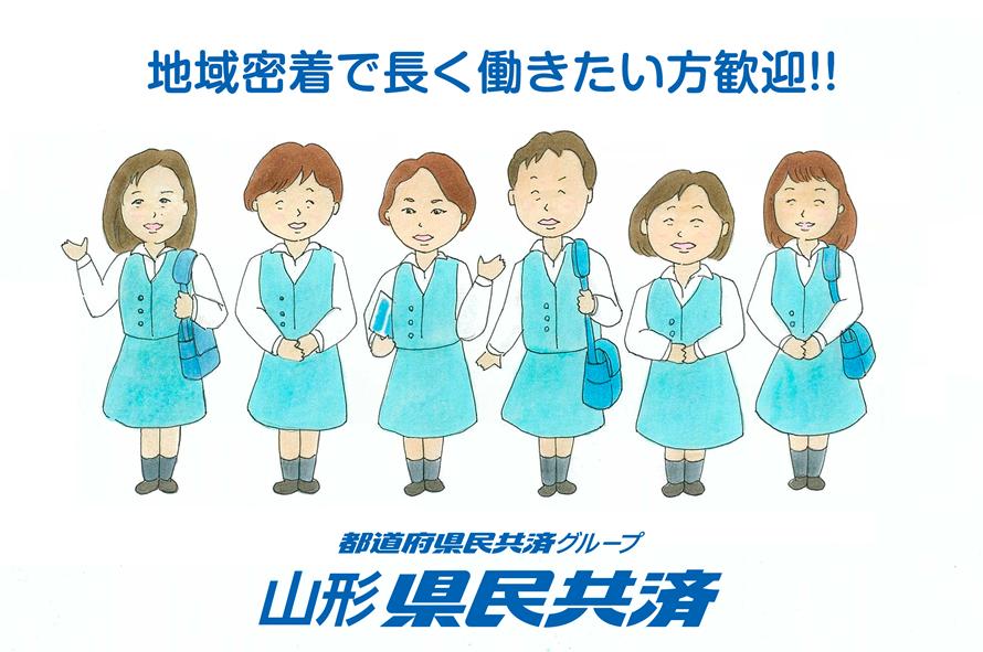 山形県民共済|普及職員募集|私たちと一緒に働きませんか?
