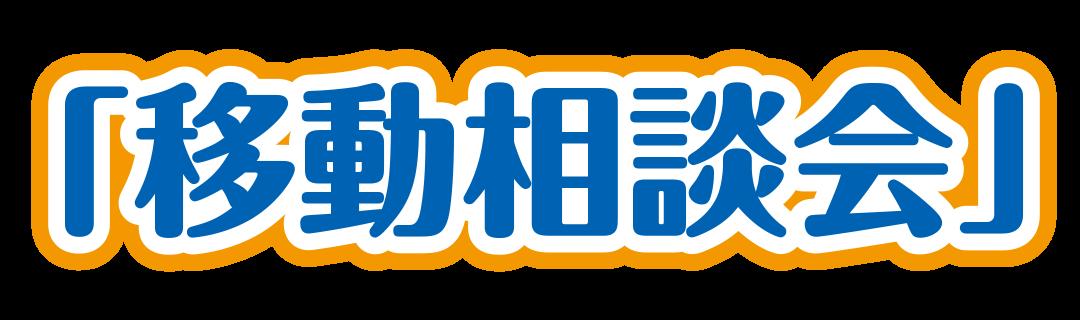 山形県民共済 移動相談会
