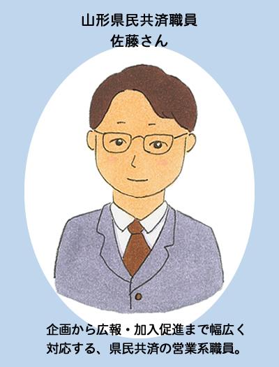 山形県民共済|職員 佐藤謙介さん