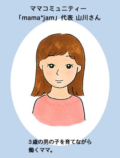 山形県民共済|「mama*jam」代表 山川さん