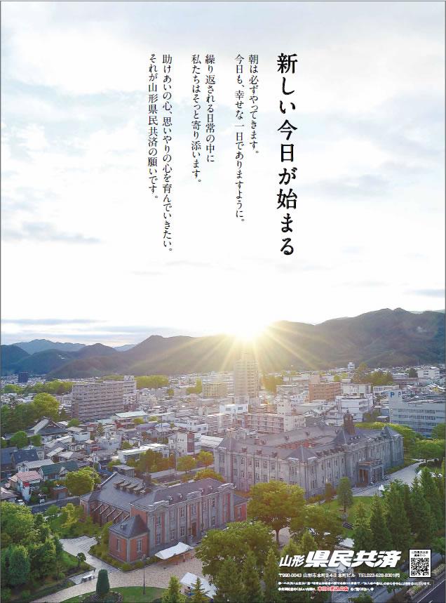 山形県民共済|新しい今日が始まる