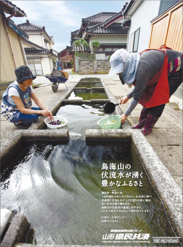 山形県民共済|鳥海山の伏流水が湧く豊かなふるさと